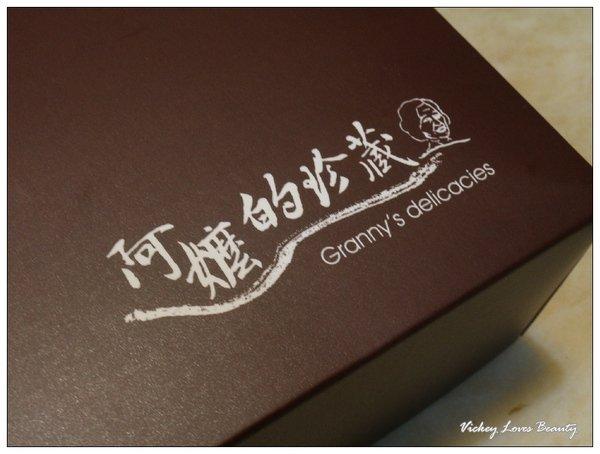 年節獻禮首選│珍藏禮盒:阿嬤的珍藏