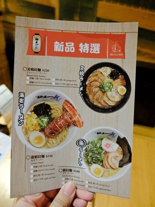 龍蝦拉麵新價位.jpg