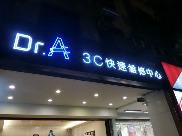 Dr.A 3C快速維修中心-台北iphone維修推薦