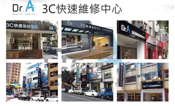 Dr.A各大門市-台北iphone維修推薦