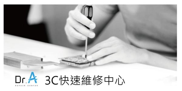 快速維修-台北iphone維修推薦