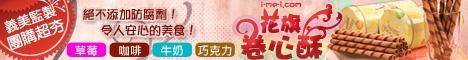 台南府城伴手禮:紅磚布丁-幸福甜蜜 滿足您的味蕾