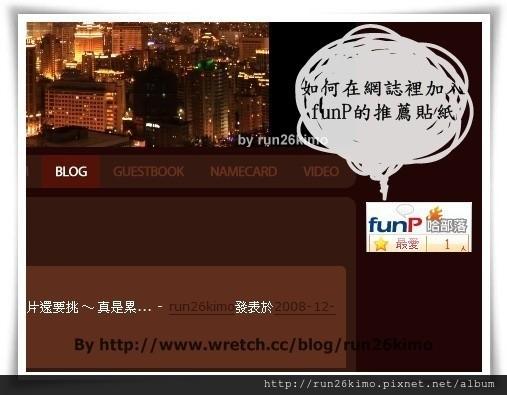 [網頁教學] 如何在無名放 funP 貼紙(工具)