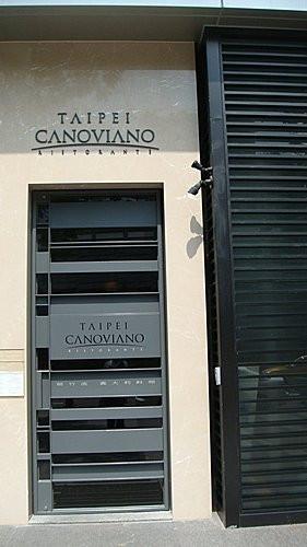 (美食~台北)Canoviano 植竹流 ~ 高檔日本混血義大利餐