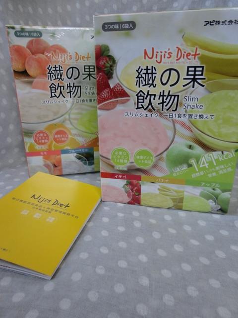 (美食開箱文)Niji's Diet低卡水果優格~冬天來臨的大救星