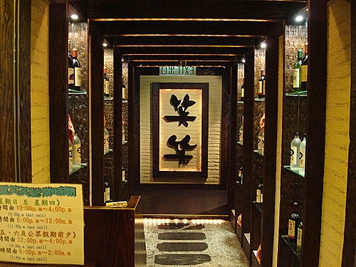 (美食~香港)笑笑~平價正宗日式居酒屋