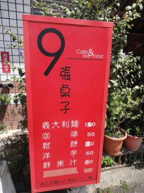"""(美食 南投 埔里) 9張桌子 ~ 平價溫馨美味義麵 (老闆娘激似""""陳綺貞"""")"""
