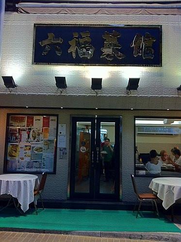 (美食~香港 西貢) 六福菜館 ~ 米其林星級生猛海鮮!推!
