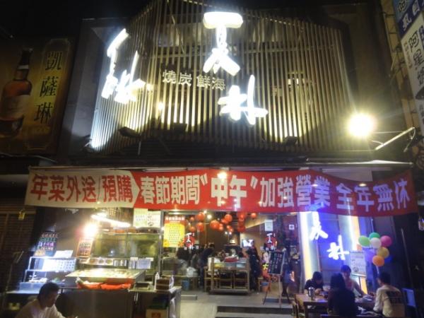 (美食 台南市) 夏林海鮮炭燒 ~ 好呷ㄟ半露天炭燒啤酒屋!