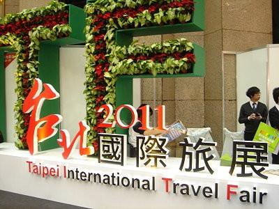 (旅遊) 2011 台北 國際旅展 ~ 王子心得報告