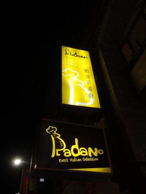 (美食 台中) Padano 帕達諾義廚 ~ 溫馨美味的低調義麵小屋