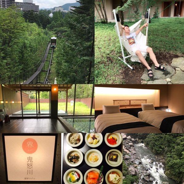 (旅遊 日本 鬼怒川) 界 鬼怒川 ~ 全日本唯一要搭飛車才能入住的溫泉旅館 (超高科技+療癒系摩登和風溫泉旅館)
