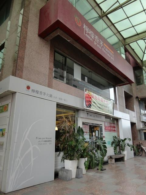 (美食~高雄)檸檬香茅火鍋專賣店~大熱天吃火鍋也可以很爽口!