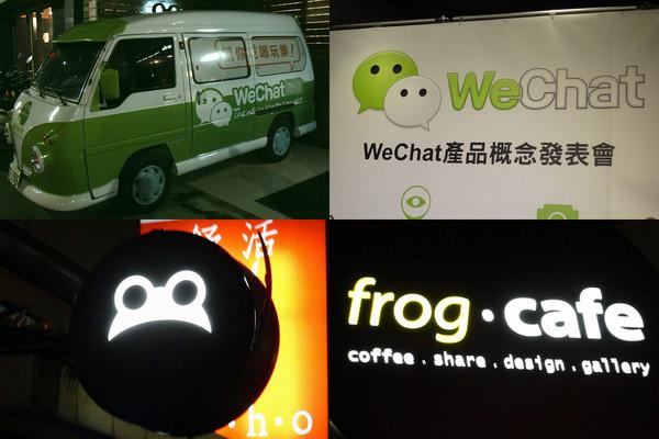 """(科技)愛在一起Chat,WeChat~""""3D移動社交通訊""""好威啊~"""