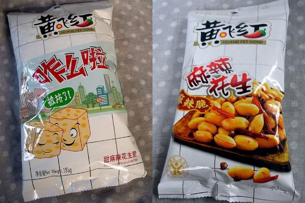 (美食開箱文)黃飛紅-甜麻辣花生脆~麻辣和甜蜜在一起了!!!