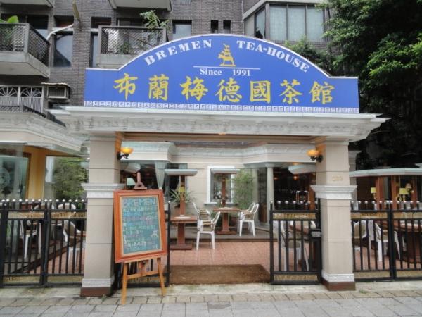 (美食 台北 國父紀念館站) 布蘭梅德國茶館 ~ 很適合來拍寫真集的夢幻下午茶館