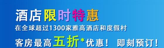 (住宿 ~ 全球) 雅高酒店限時五折特惠 ~  Accor hotels Super Sale 2011 Nov