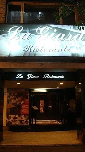 (美食~台北)La Giara 萊嘉樂義大利餐廳 ~ 最愛菠菜沙拉&窯烤Pizza