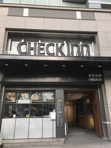(住宿 台北 行天宮站) 雀客旅館 CHECKINN  黃色工業風潮旅店