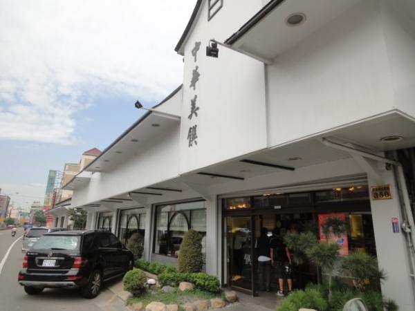 (美食 彰化 和美) 中華美饌 ~ 和美鎮最夯中餐廳