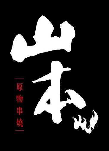 (美食 ~ 台北 忠孝復興站) 山本原物串燒啤酒吧 ~ 時尚居酒屋 - 必吃大阪章魚足
