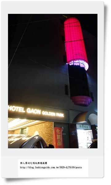 (住宿 首爾) Hotel Gaon Golden Park 東大門 ~ 離東大門批發市場超近的溫馨小公寓