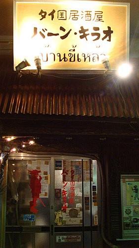 (美食-東京 新宿) Baan Khi Lao (酒鬼之家) ~ 新宿道地泰式居酒屋