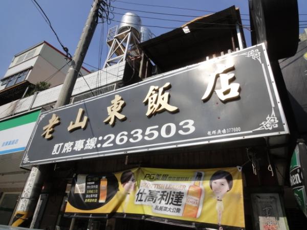 (美食 苗栗市) 老山東飯店 ~ 美味山東餃子令人難忘