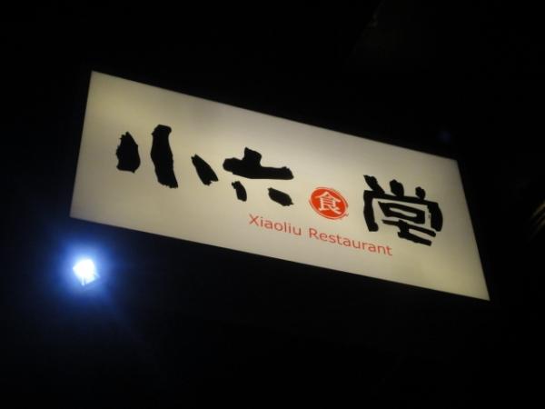 (美食 宜蘭 礁溪) 小六食堂 ~ 宜蘭價格最親民的五星日本手作料理