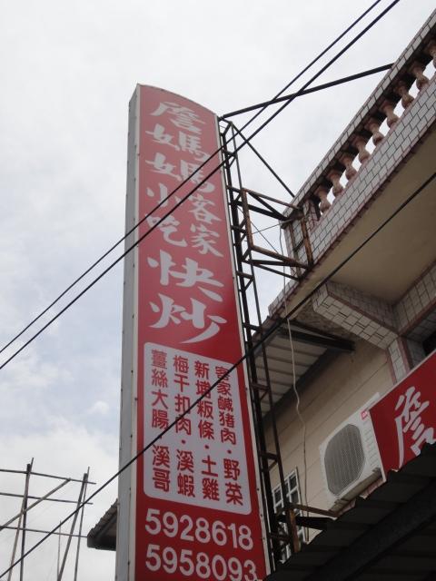(美食 新竹 芎林) 詹媽媽客家小吃快炒 ~ 超人氣客家菜小館