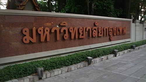 (美食~曼谷) Bangkok University ~ 曼谷大學的美食街