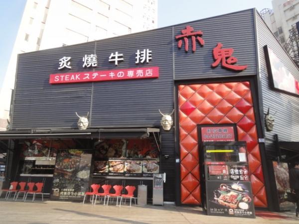 (美食 台中) 赤鬼牛排 ~ 超值美味的平價牛排專賣店