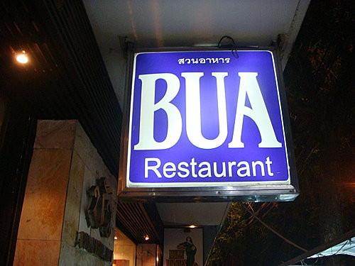 (美食~曼谷) BUA 蓮花餐廳~Silom區老外最愛平價泰菜