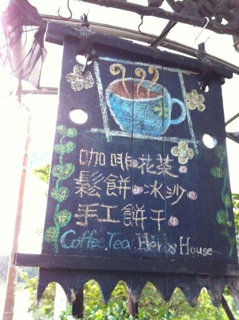 (美食 ~ 台北 陽明山 竹子湖) 花與樹園藝 ~ 香草花房 悠閒下午茶