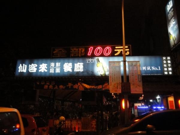 (美食 台北 石牌站) 仙客來海鮮庭園餐廳 ~ 百元熱炒好去處