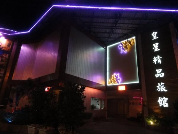 (住宿 屏東市) 皇星精品旅館 ~ 1380元起性價比高的摩鐵