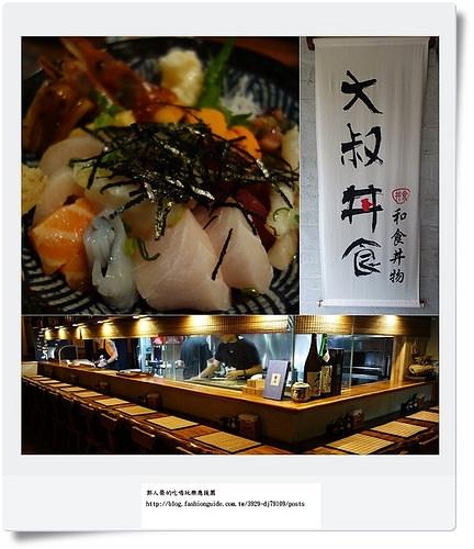 (美食 新竹巿 北區) 大叔丼食 ~ 不吃會後悔,吃了會想念的新鮮平價的日式丼飯 (內文有價值760園免費餐券抽獎活動)