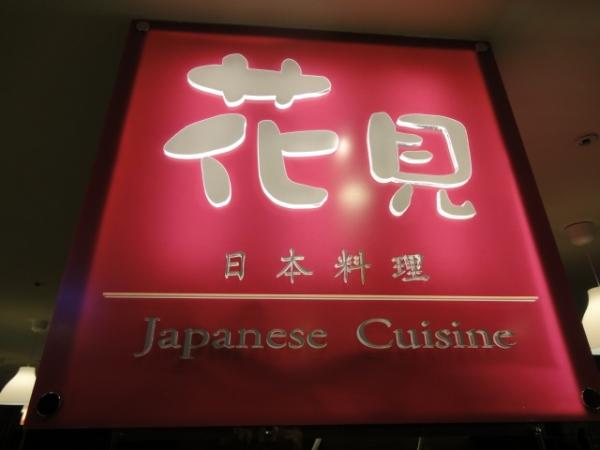 (美食 ~ 台北 小巨蛋商圈) 花見日本料理 ~ 5折便宜 味道卻平平的壽喜燒定食