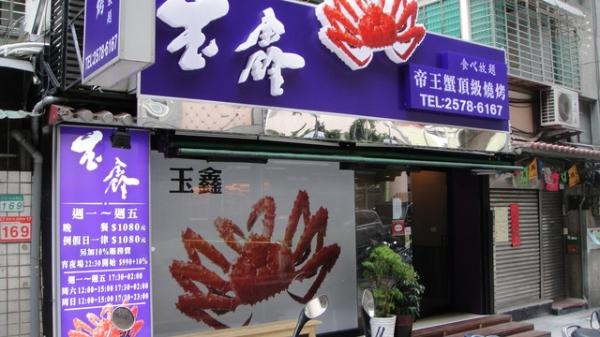 (美食 - 台北 忠孝敦化站) 玉鑫- 帝王蟹 & 極黑牛 燒烤吃到飽餐廳