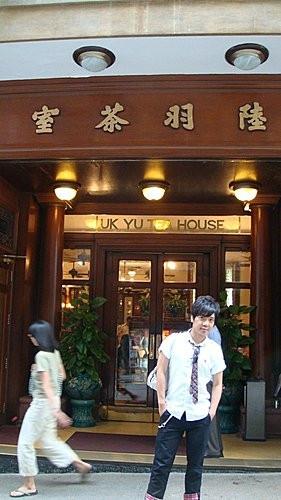 (美食~香港) 陸羽茶室 ~ 七十年的老茶樓