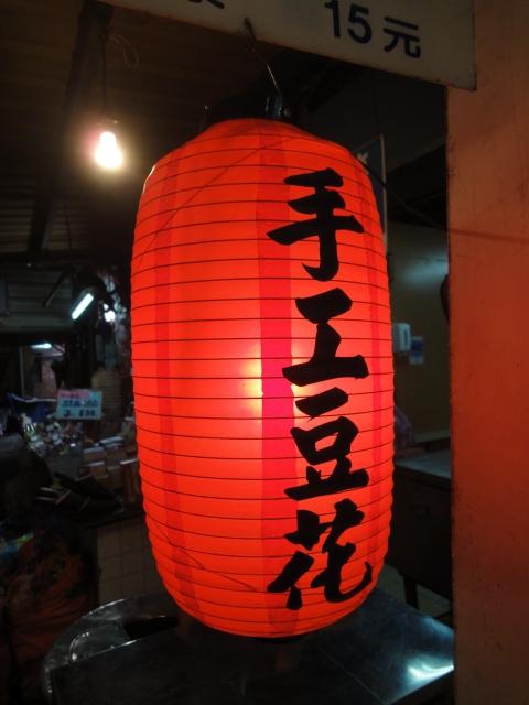 """(美食 台北 東門站) 東門""""江""""豆花 ~ 賣了36年的綿密老味道! 大推!"""