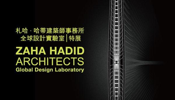 [台北松菸] Zaha Hadid Architects ZHA 札哈.哈蒂建築師事務所 全球設計實驗室 特展 - 建築女帝的不朽傳奇