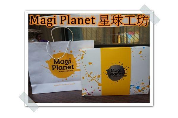 【宅配團購】台灣必買-Magi Planet星球工坊 玉米濃湯爆米花