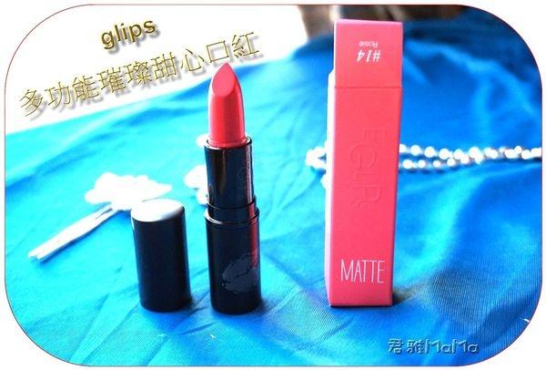 【美妝】狠出色的glips-多功能璀璨甜心口紅系列 Rosie