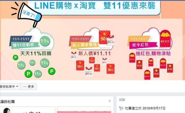【敗家文】LINE 購物 淘寶 雙11 回饋快閃加碼 不趁現在買才該剁手辣~