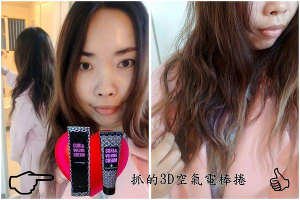 【Dusol Beauty 都緹】瞬護豐盈Q彈魔髮素 韓星都在用,手抓的髮捲 而且超喜歡無時無刻都能散發出的淡淡髮香