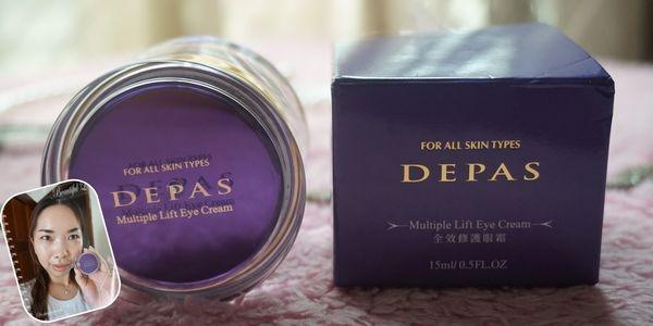 【眼霜保養推薦】 DEPAS全效修護眼霜 保養一下眼周肌膚