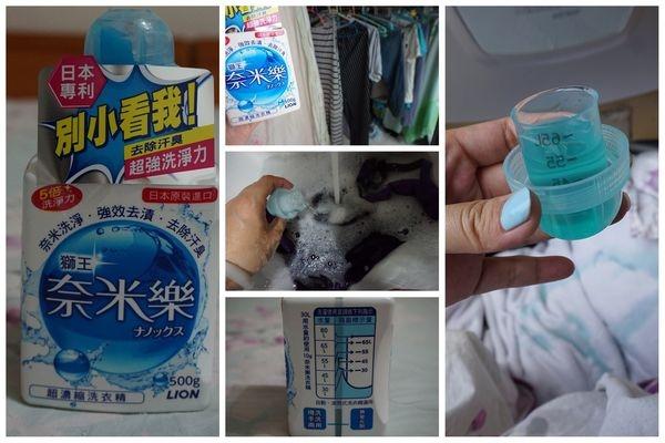 【生活居家】獅王 奈米樂超濃縮洗衣精 洗得乾淨又香香
