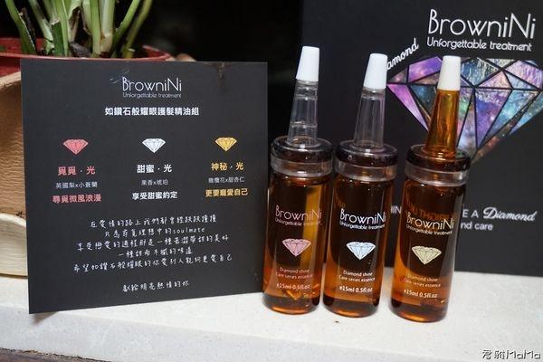 【髮品】BrowniNi 布朗妮妮-如鑽石般耀眼護髮精油組 讓妳從頭開始散發出宜人香味~
