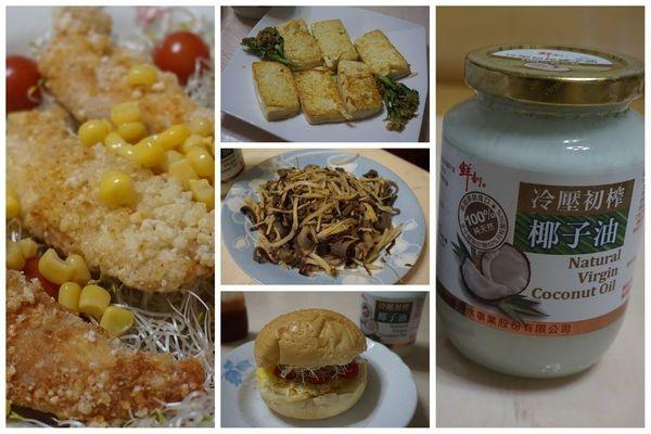 【DIY食譜】我家椰油料理,家常菜輕鬆做(邀約做料理)